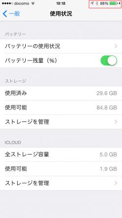 iPhone・iPadでバッテリー残量(%)を表示する方法