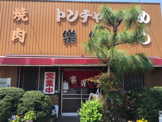 焼肉の楽楽/店舗外観