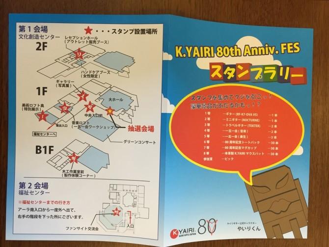 K.YAIRI 80th Anniv. FES/スタンプラリー