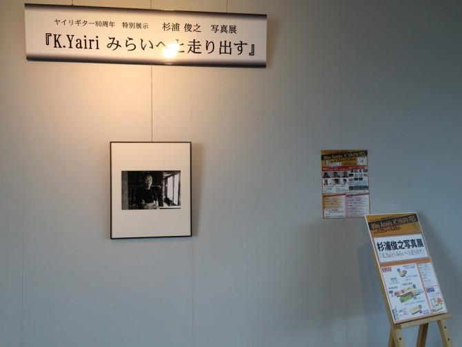 K.YAIRI 80th Anniv. FES/杉浦俊之 写真展