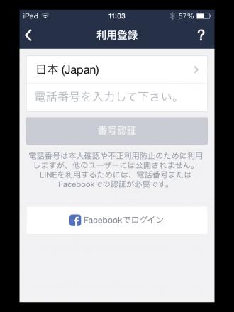 ガラケーの人がタブレット(iPad・Androidタブレット)でLINE(ライン)を使う方法
