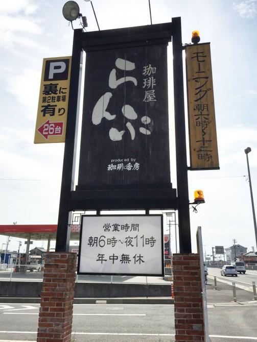 珈琲屋らんぷ/看板