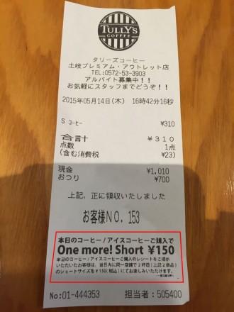 タリーズコーヒー/One more ! Short ¥150