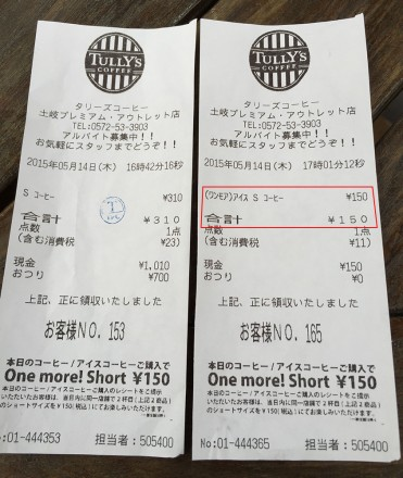 タリーズコーヒー/コーヒーおかわり150円