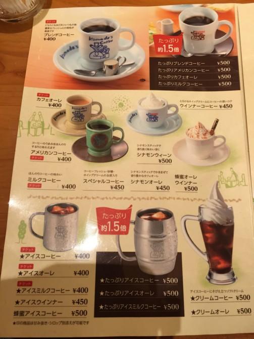 コメダ珈琲/飲み物メニュー#1