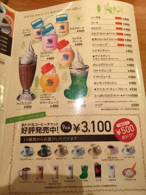 コメダ珈琲/飲み物メニュー#2