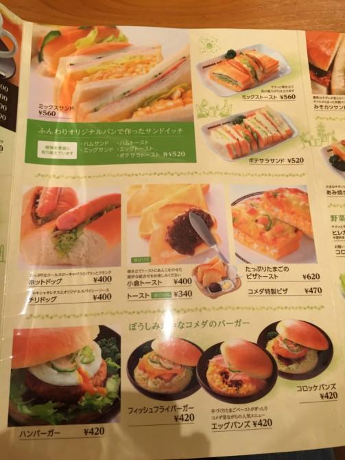 コメダ珈琲/軽食メニュー#1