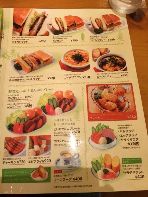 コメダ珈琲/軽食メニュー#2