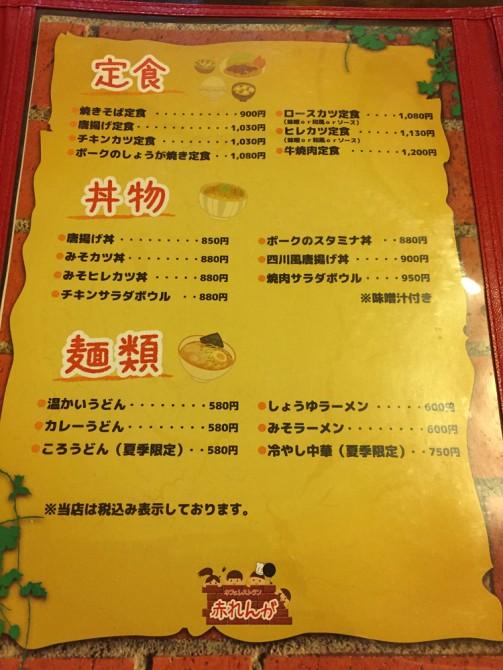 赤れんが/メニュー(定食・丼物・麺類)