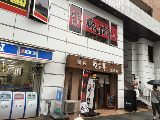 麺屋 やま昇(住吉店)/店舗外観