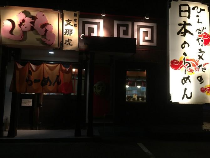 しなとら美濃加茂店/店舗入口