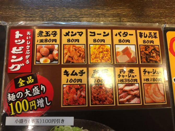 しなとら美濃加茂店/メニュー4