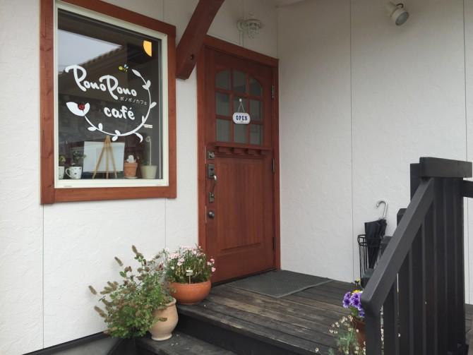 ポノポノカフェ/店舗入り口