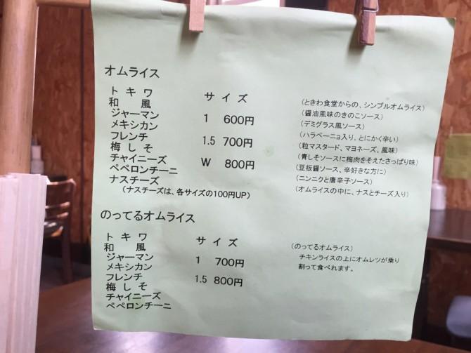 トキワ1921/メニュー#1