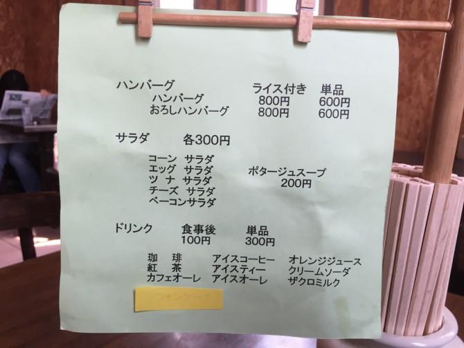 トキワ1921/メニュー#2