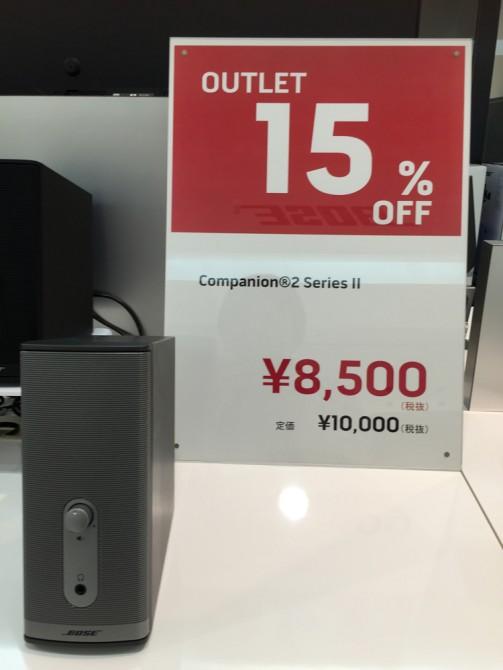 Bose Companion2Series II マルチメディアスピーカー