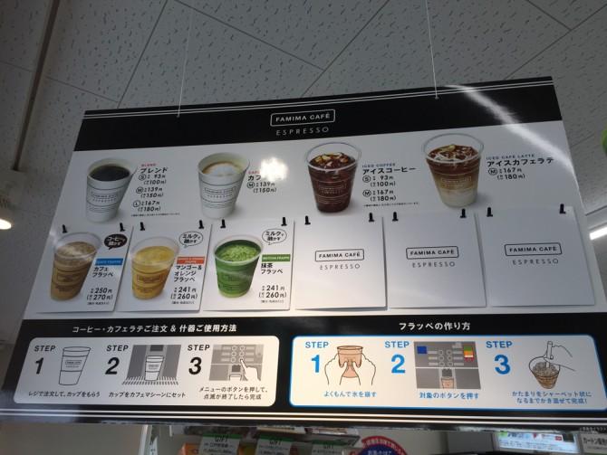 ファミマカフェシリーズ