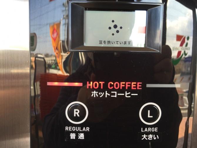セブンカフェ/コーヒーマシーンのサイズボタン
