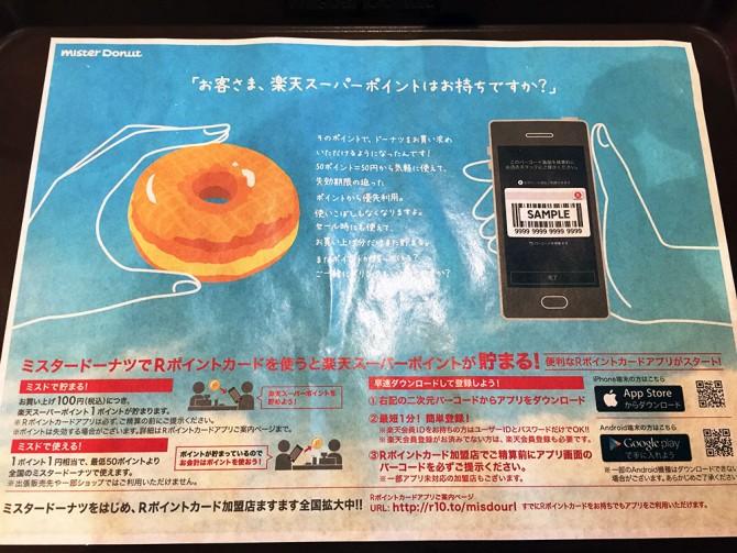 ミスド/スマホアプリ「Rポイントカード」