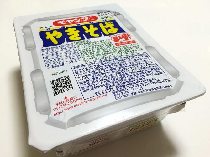 ペヤング/パッケージ