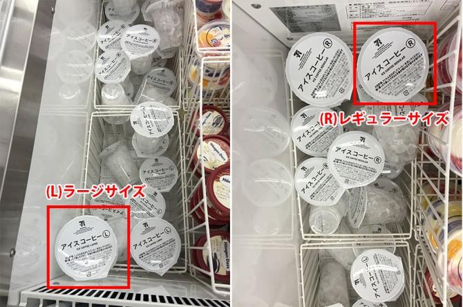 セブンカフェのアイスコーヒーは2サイズ/(L)ラージと(R)レギュラー