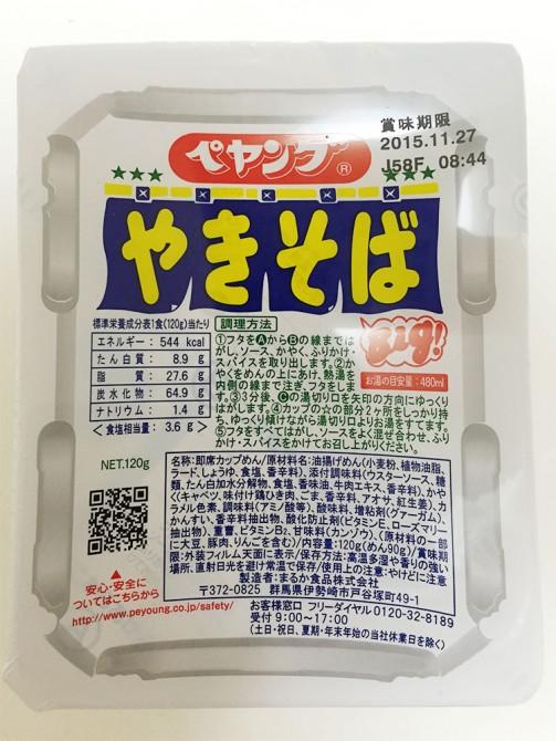 ペヤング/調理方法・原材料
