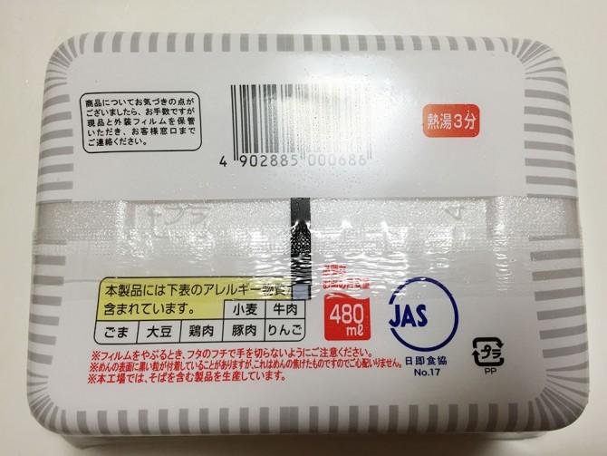 ペヤング/パッケージ裏面