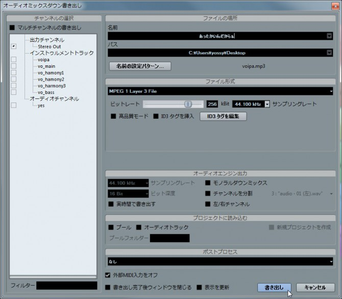 Cubase7/オーディオミックスダウン