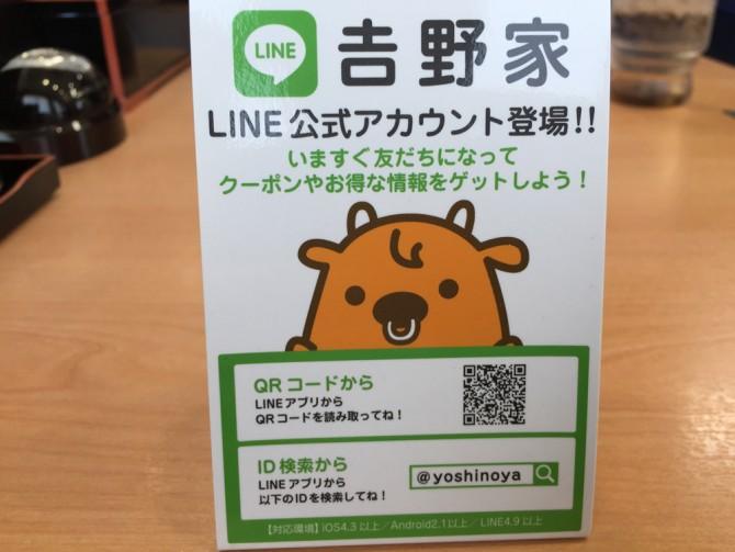 吉野家のLINE公式アカウント