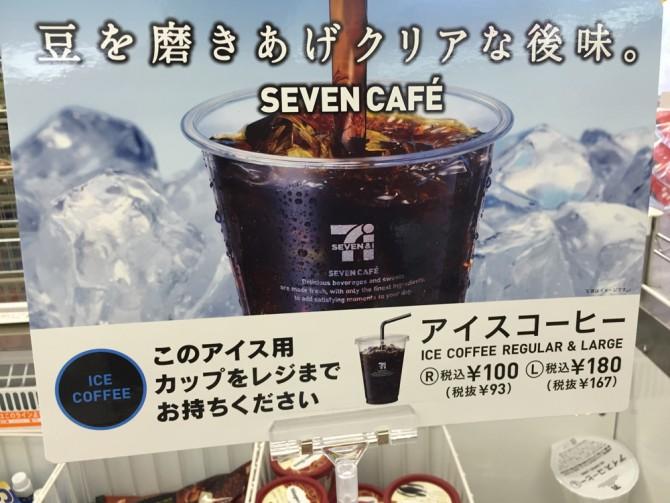 セブンカフェ/アイスコーヒー IN 冷凍品コーナー