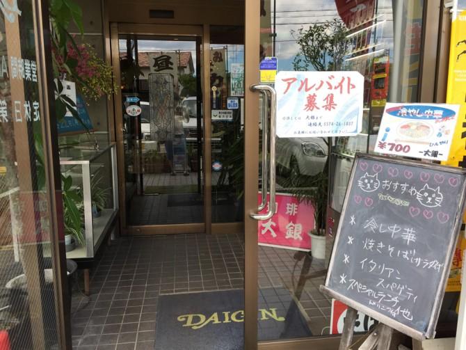 大銀/店舗入り口