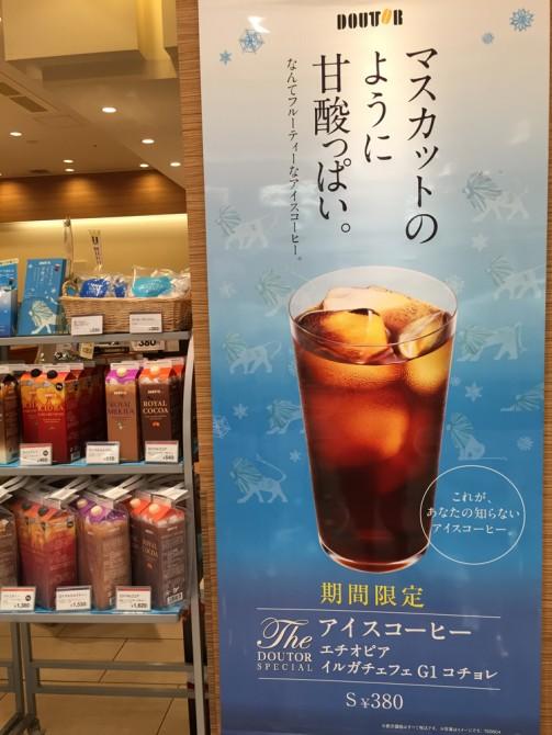 ドトールの期間限定アイスコーヒー/エチオピア イルガチェフェ G1 コチョレ