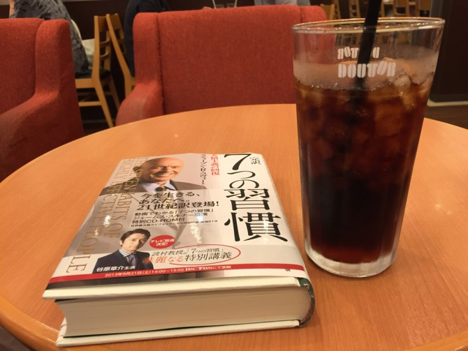 ドトールでコーヒー飲みながら読書