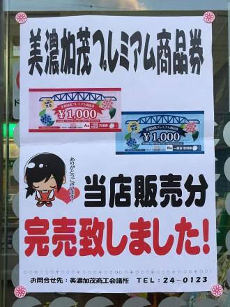 美濃加茂プレミアム商品券/当日完売