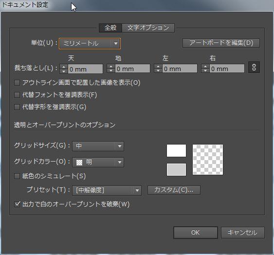 Illustrator/ドキュメント設定