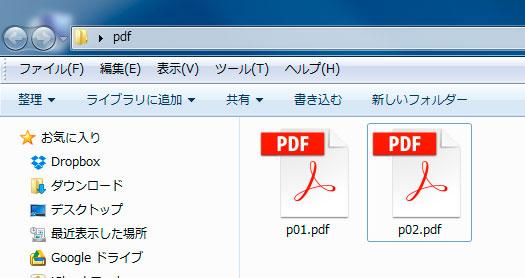 Adobe Acrobatで複数のPDFファイルを結合して1つのファイルにまとめる方法