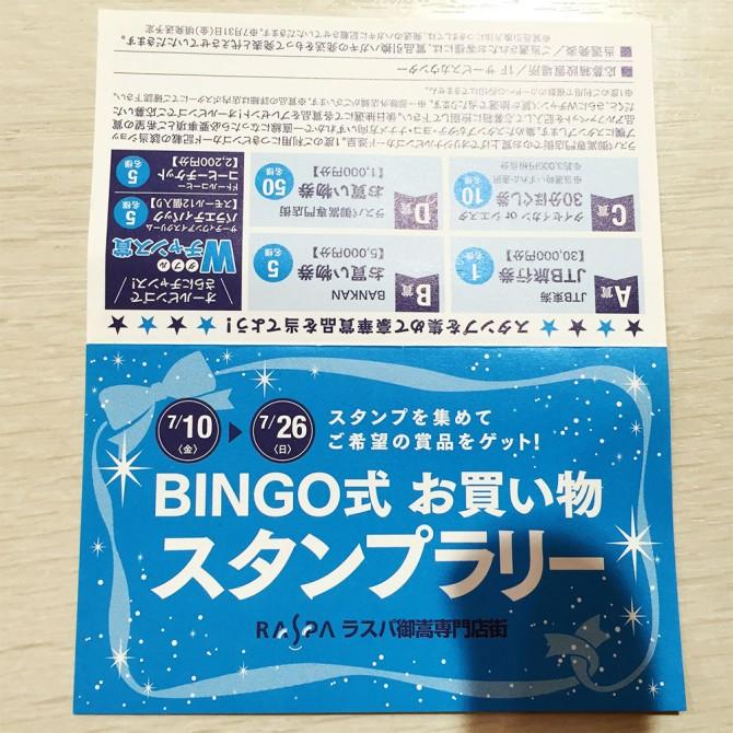 ラスパ御嵩/BINGO式お買い物スタンプラリー