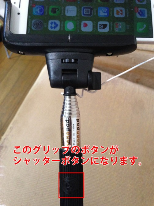 cable take pole スマホ自撮り棒のシャッターボタン