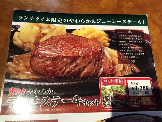ブロンコビリーのメニュー/炭焼きやわらかランチステーキセット