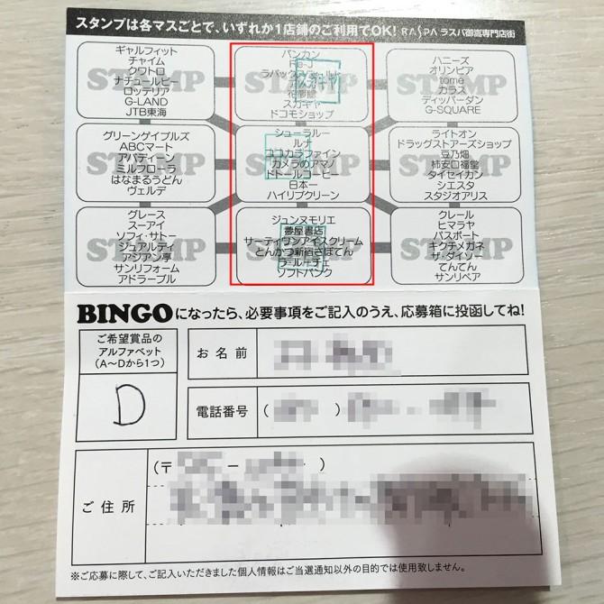 ラスパ御嵩/BINGO式お買い物スタンプラリー(ビンゴが揃った)