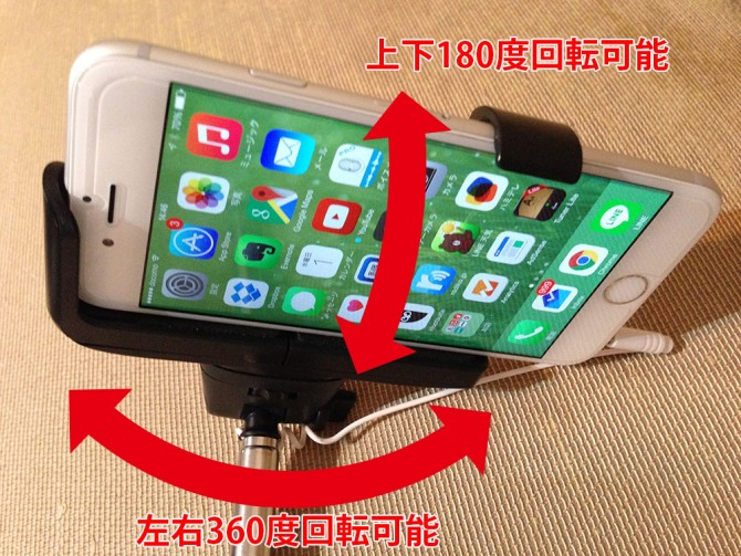 cable take pole スマホ自撮り棒/角度調整
