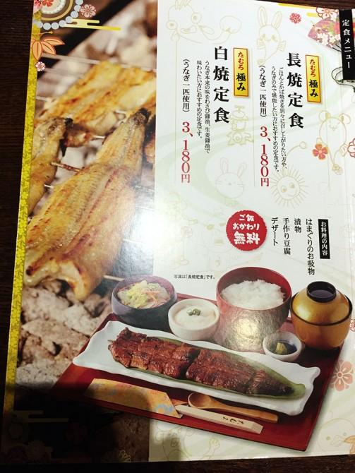 たむろ/メニュー02