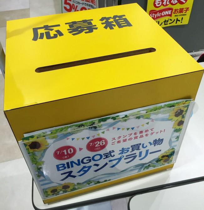 ラスパ御嵩/BINGO式お買い物スタンプラリーの応募箱