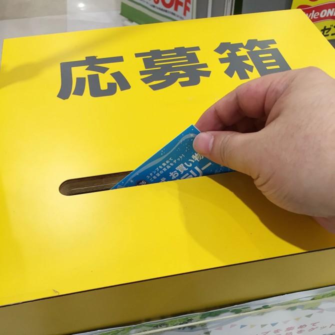 ラスパ御嵩/BINGO式お買い物スタンプラリーの応募箱に投票
