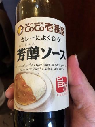 ココイチの芳醇ソース