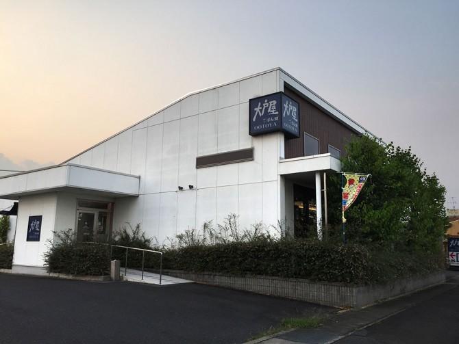 大戸屋/店舗外観