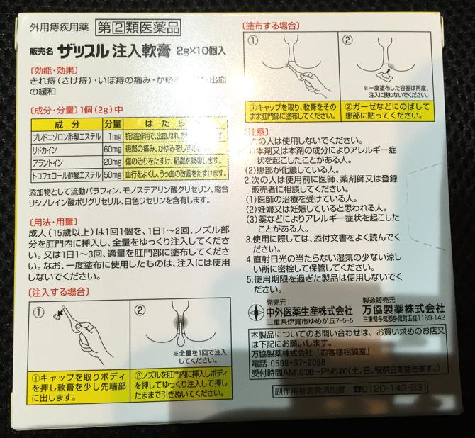 ザッスル注入軟膏/パッケージ(裏)