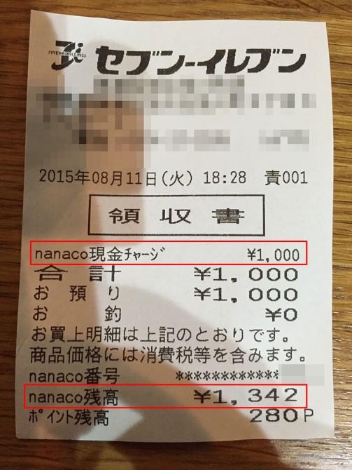 セブンイレブン領収書/nanaco現金チャージ
