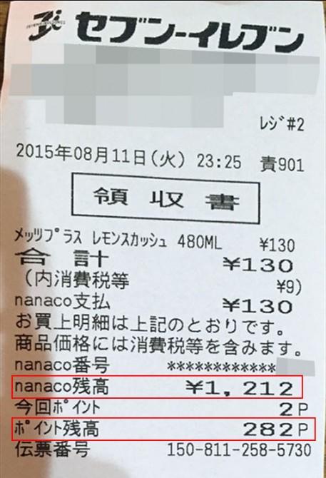 セブンイレブン領収書/nanaco残高&ポイント残高