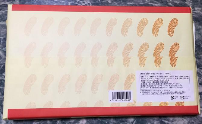 東京バナナパイ/包装(裏)